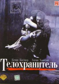The Bodyguard