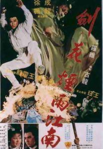 Jian hua yan yu Jiang Nan