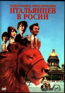 Neveroyatnye priklyucheniya italyantsev v Rossii