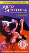 Red Shoe Diaries 4: Auto Erotica