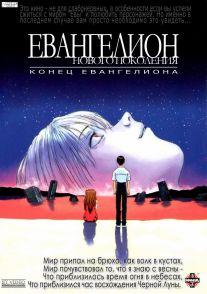 Shin seiki Evangelion Gekijô-ban: Air/Magokoro wo, kimi ni
